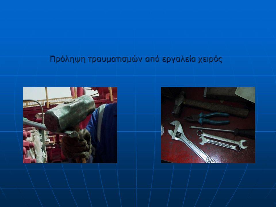 Πρόληψη τραυματισμών από εργαλεία χειρός