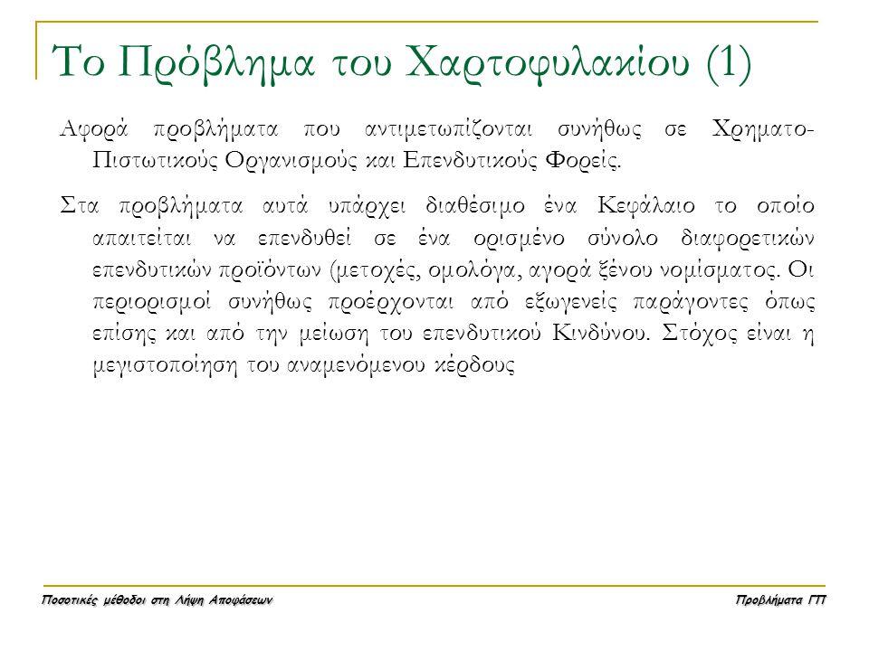 Το Πρόβλημα του Χαρτοφυλακίου (1)