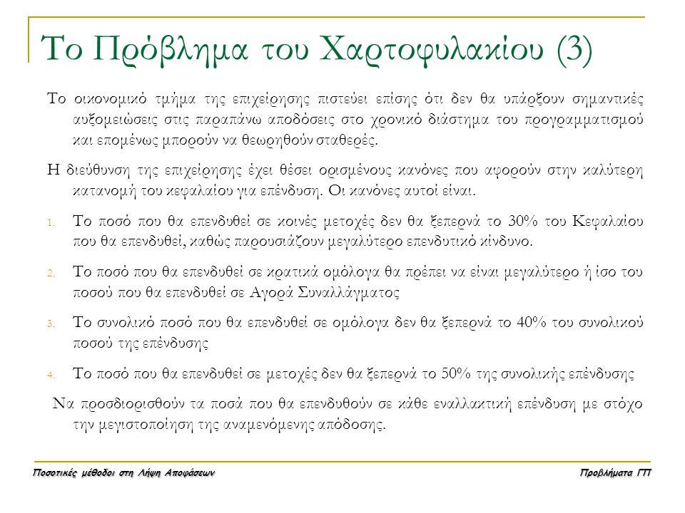 Το Πρόβλημα του Χαρτοφυλακίου (3)