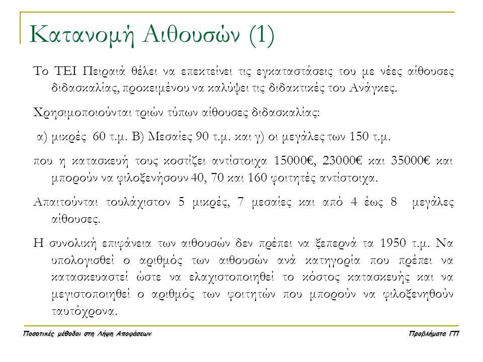 Κατανομή Αιθουσών (1)