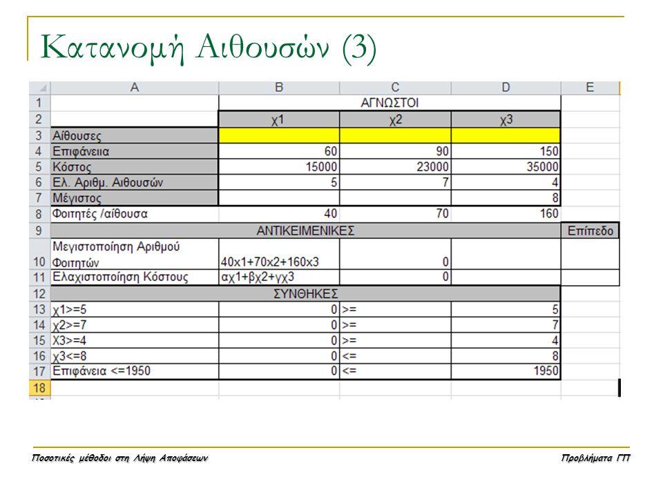 Κατανομή Αιθουσών (3)