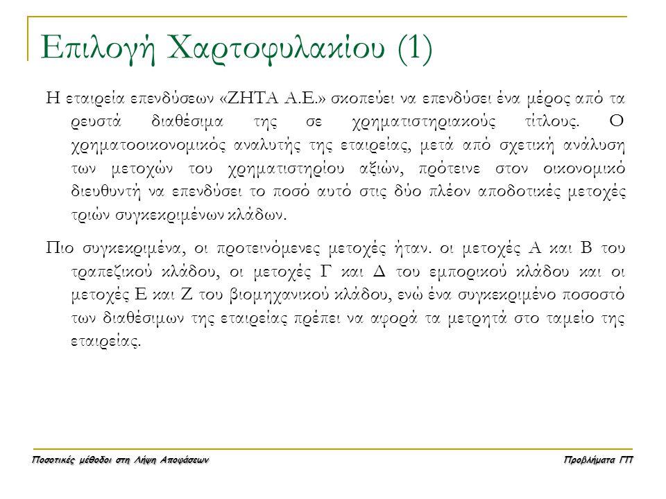 Επιλογή Χαρτοφυλακίου (1)