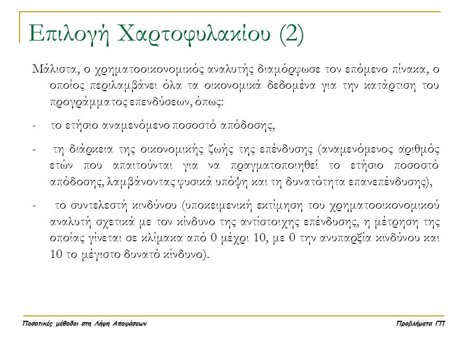 Επιλογή Χαρτοφυλακίου (2)