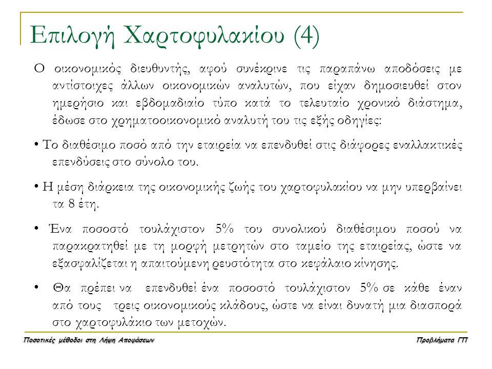 Επιλογή Χαρτοφυλακίου (4)