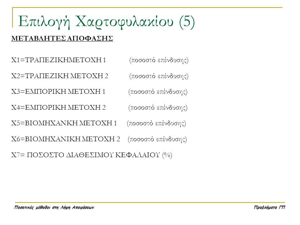 Επιλογή Χαρτοφυλακίου (5)