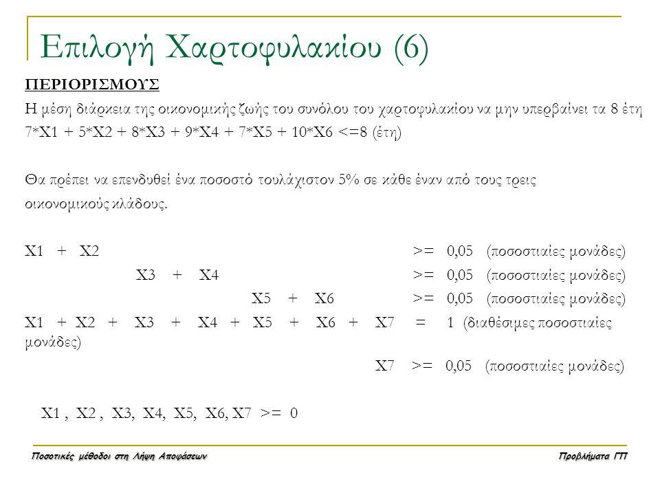 Επιλογή Χαρτοφυλακίου (6)