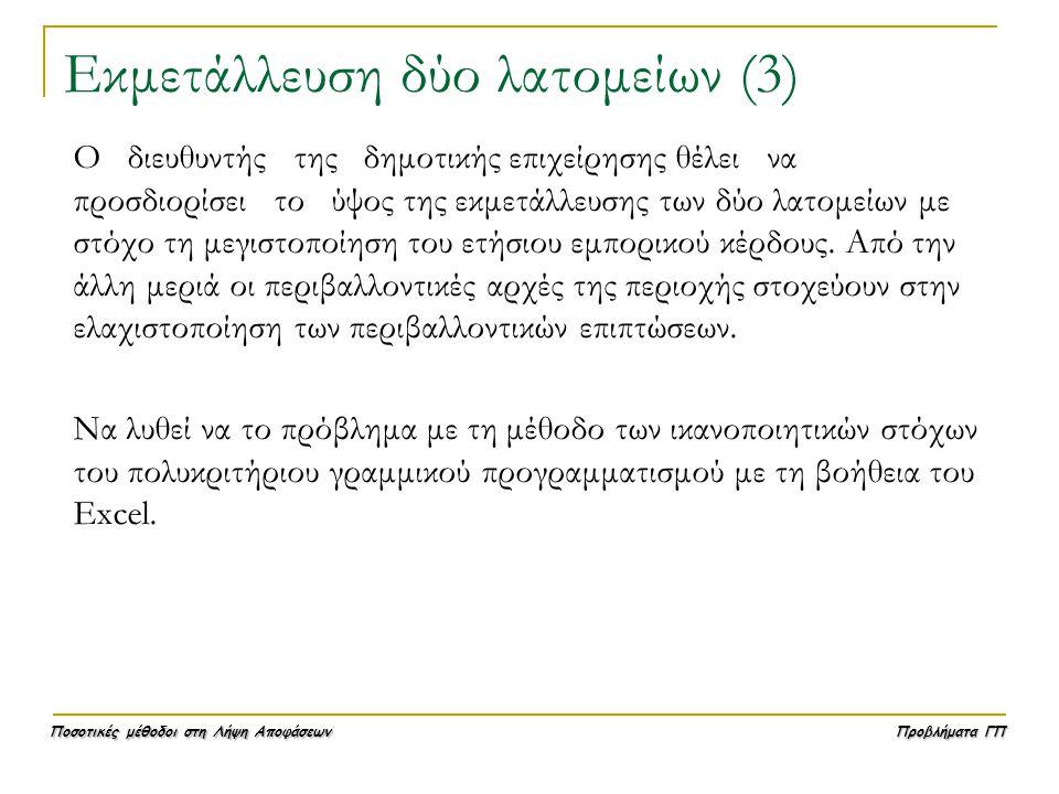 Εκμετάλλευση δύο λατομείων (3)