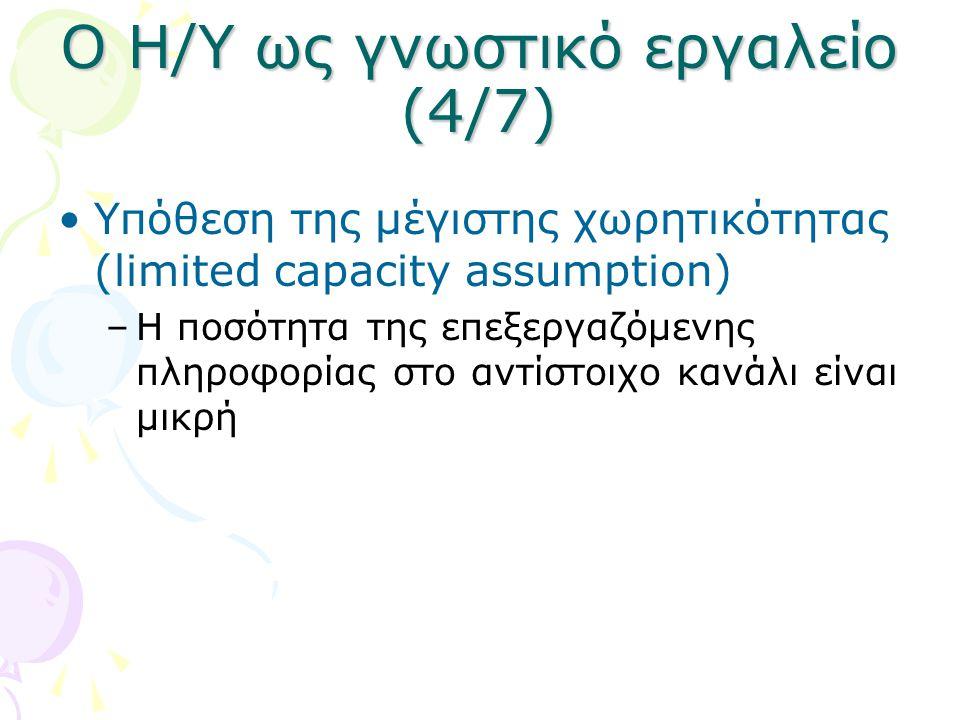 Ο Η/Υ ως γνωστικό εργαλείο (4/7)