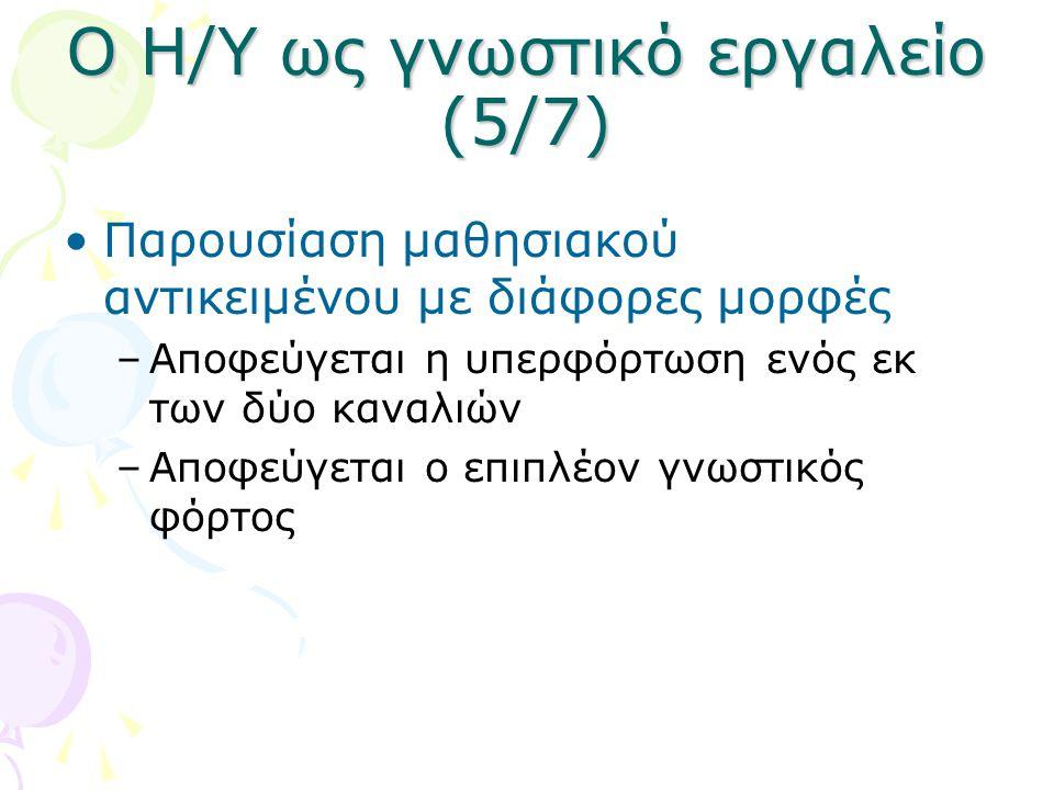Ο Η/Υ ως γνωστικό εργαλείο (5/7)