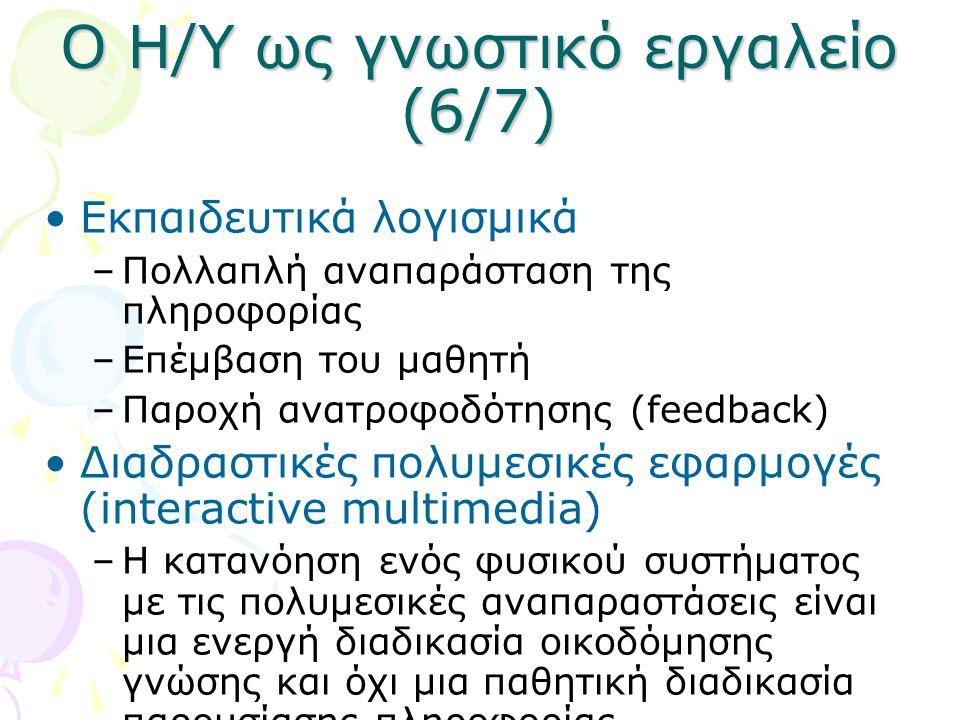 Ο Η/Υ ως γνωστικό εργαλείο (6/7)