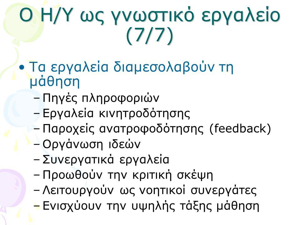 Ο Η/Υ ως γνωστικό εργαλείο (7/7)