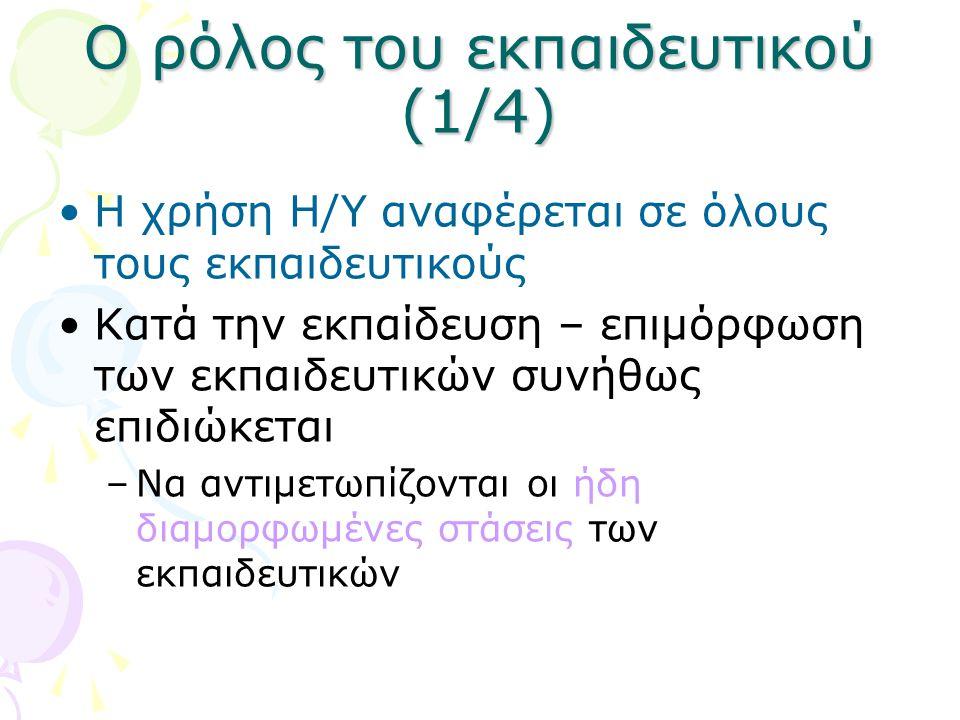 Ο ρόλος του εκπαιδευτικού (1/4)