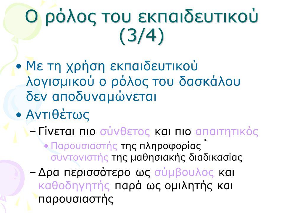 Ο ρόλος του εκπαιδευτικού (3/4)