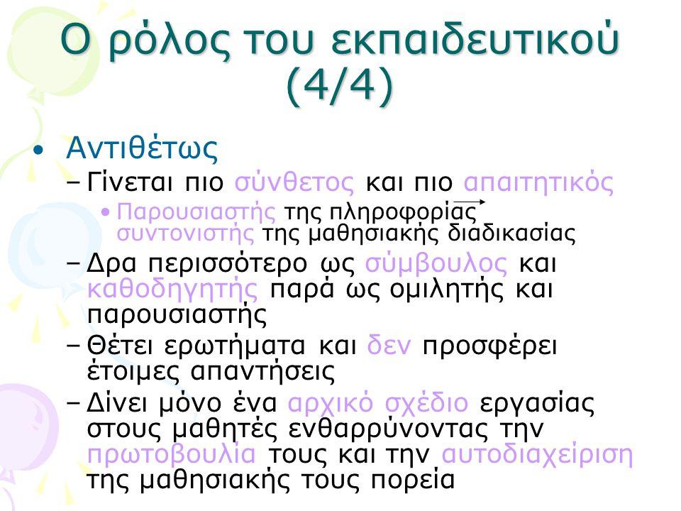 Ο ρόλος του εκπαιδευτικού (4/4)