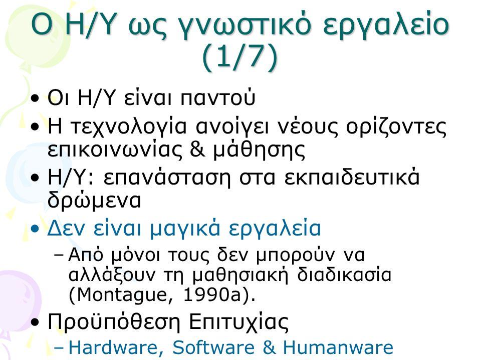 Ο Η/Υ ως γνωστικό εργαλείο (1/7)