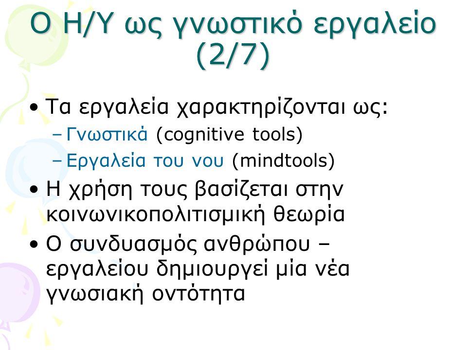 Ο Η/Υ ως γνωστικό εργαλείο (2/7)