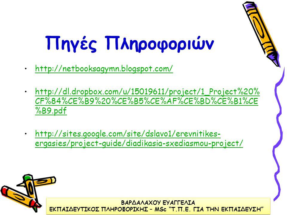 Πηγές Πληροφοριών http://netbooksagymn.blogspot.com/