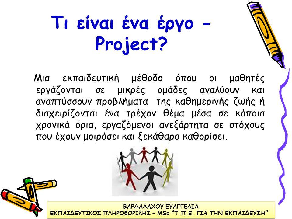 Τι είναι ένα έργο - Project