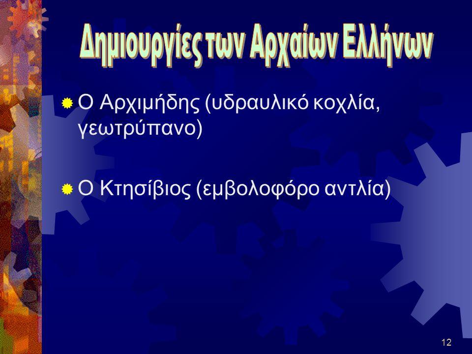 Δημιουργίες των Αρχαίων Ελλήνων