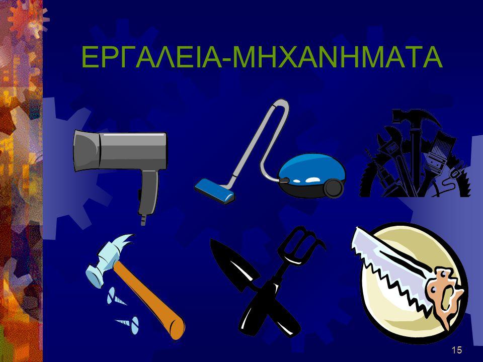 ΕΡΓΑΛΕΙΑ-ΜΗΧΑΝΗΜΑΤΑ