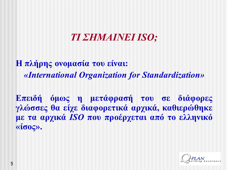 «International Organization for Standardization»