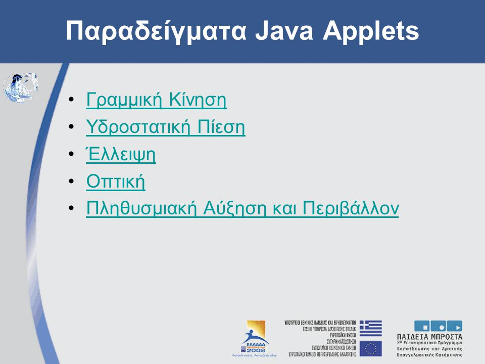 Παραδείγματα Java Applets