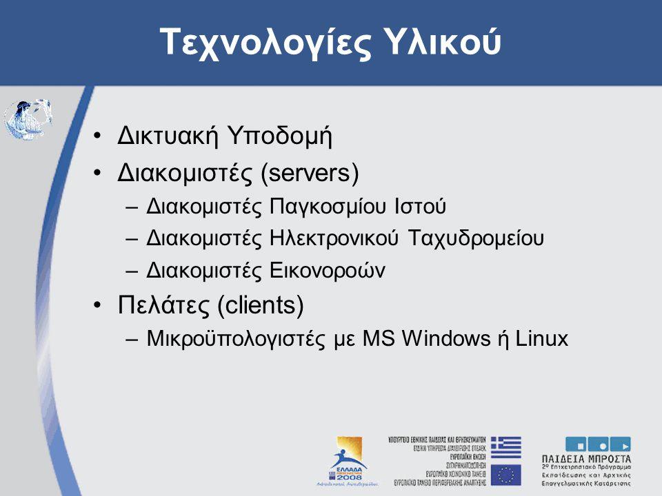 Τεχνολογίες Υλικού Δικτυακή Υποδομή Διακομιστές (servers)