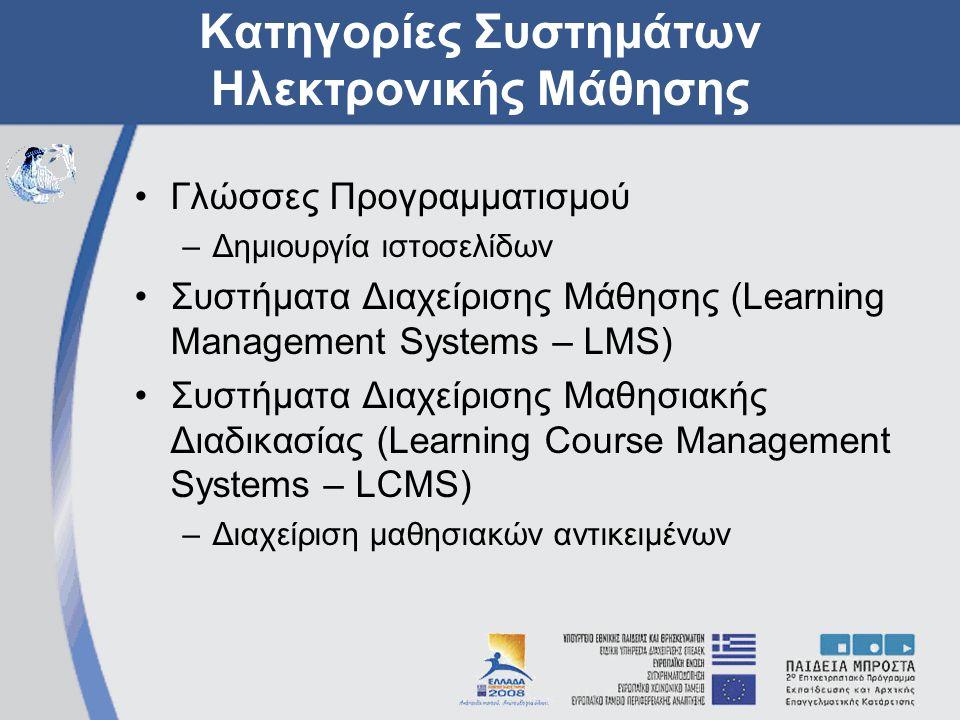 Κατηγορίες Συστημάτων Ηλεκτρονικής Μάθησης