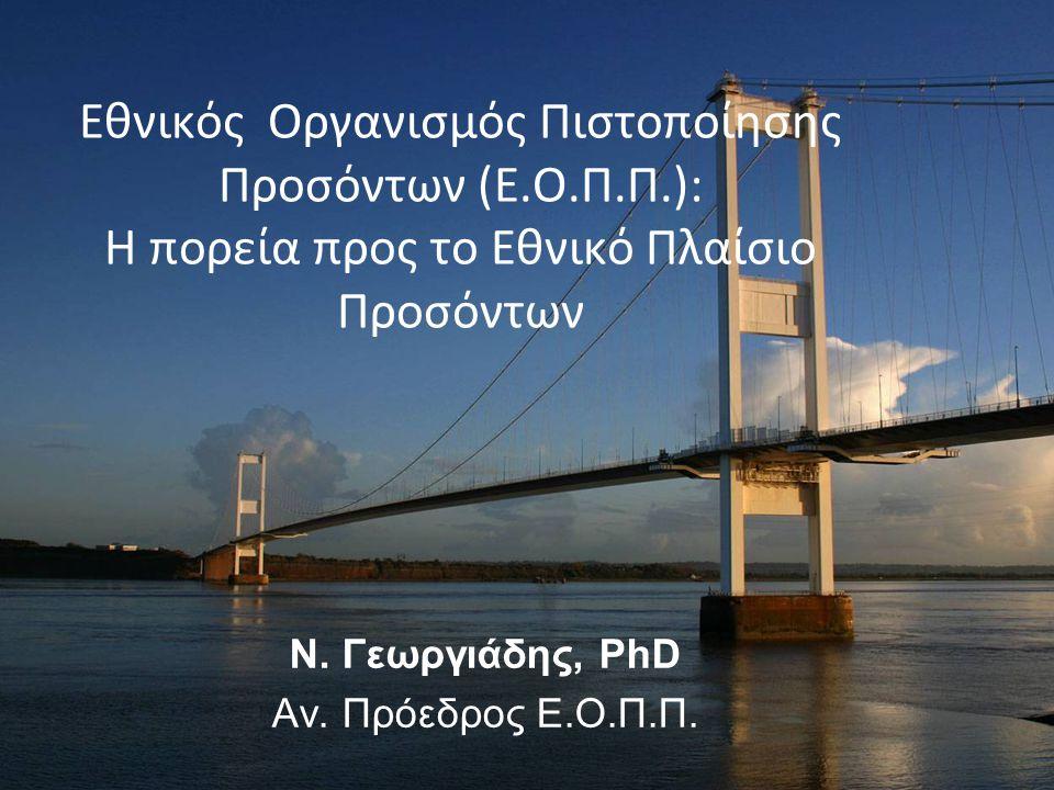 Ν. Γεωργιάδης, PhD Αν. Πρόεδρος Ε.Ο.Π.Π.