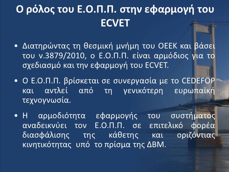 Ο ρόλος του Ε.Ο.Π.Π. στην εφαρμογή του ΕCVET