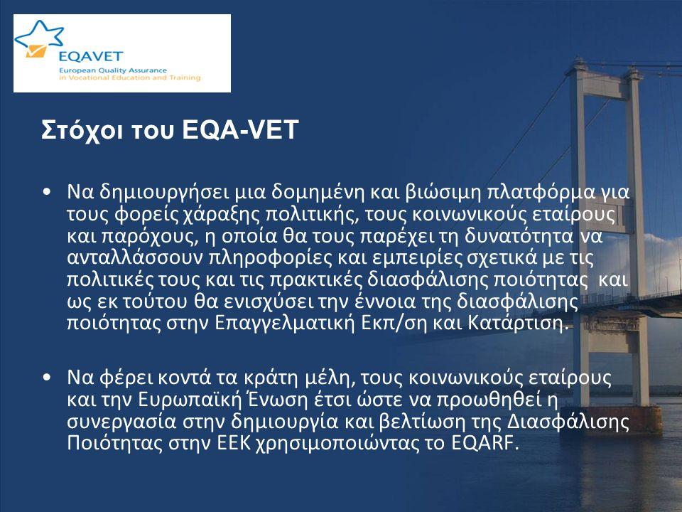 Στόχοι του ΕQA-VET