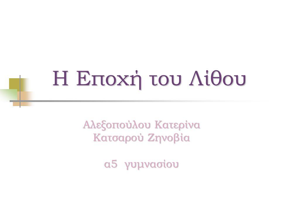 Αλεξοπούλου Κατερίνα Κατσαρού Ζηνοβία α5 γυμνασίου