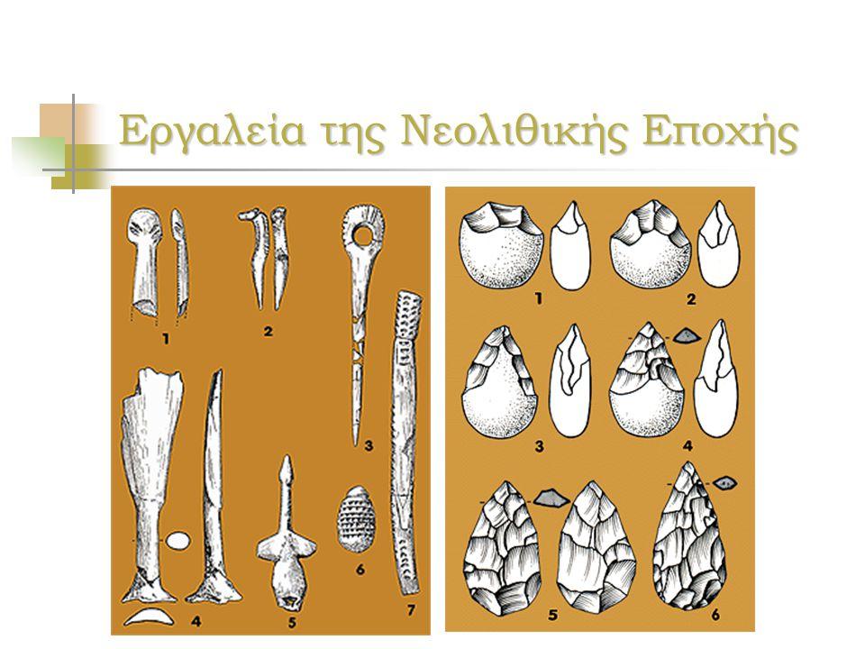 Εργαλεία της Νεολιθικής Εποχής