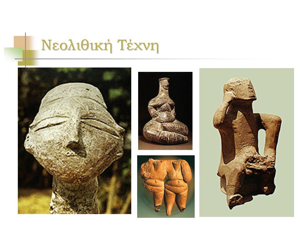 Νεολιθική Τέχνη
