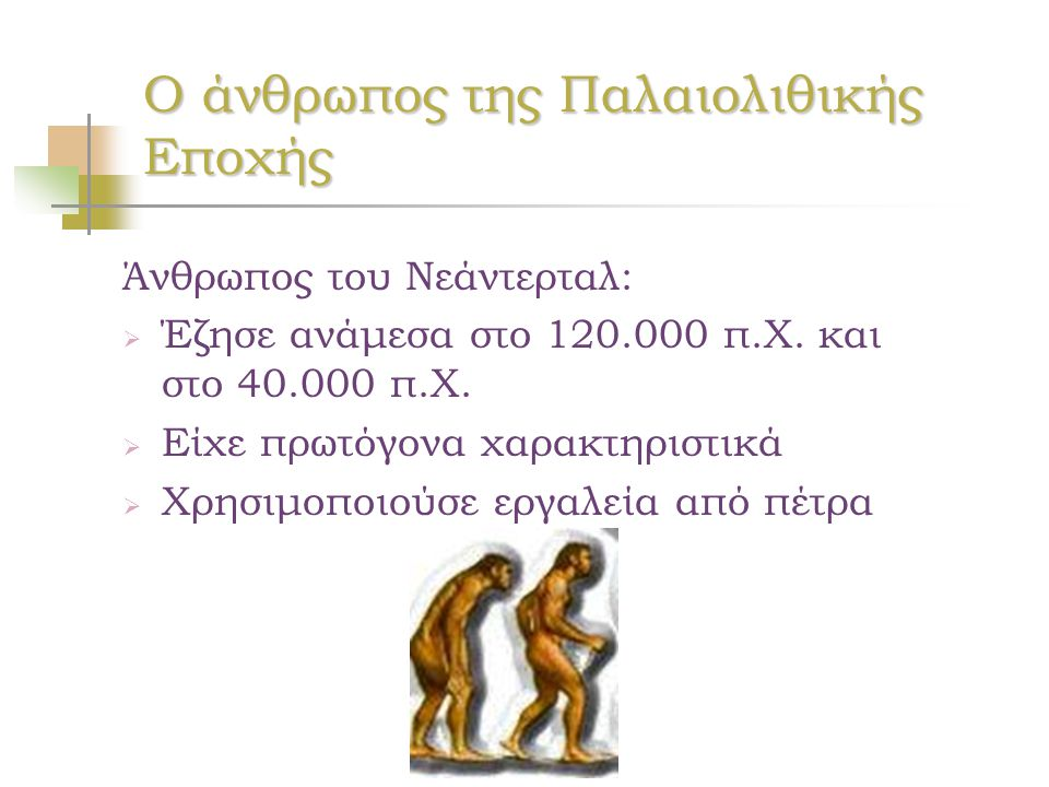 Ο άνθρωπος της Παλαιολιθικής Εποχής