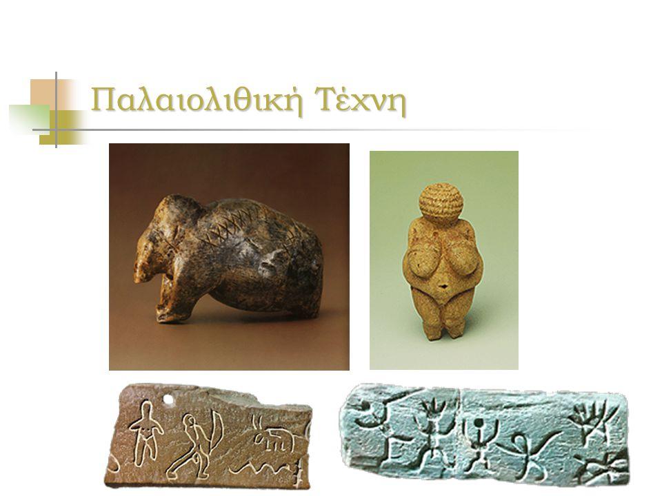 Παλαιολιθική Τέχνη