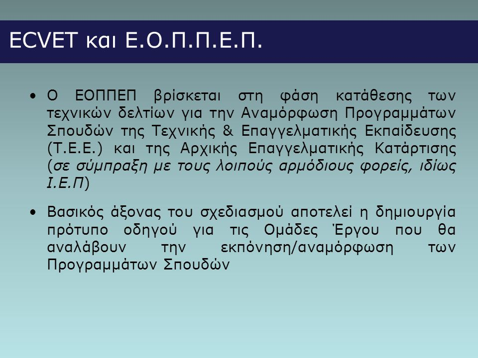 ECVET και Ε.Ο.Π.Π.Ε.Π.