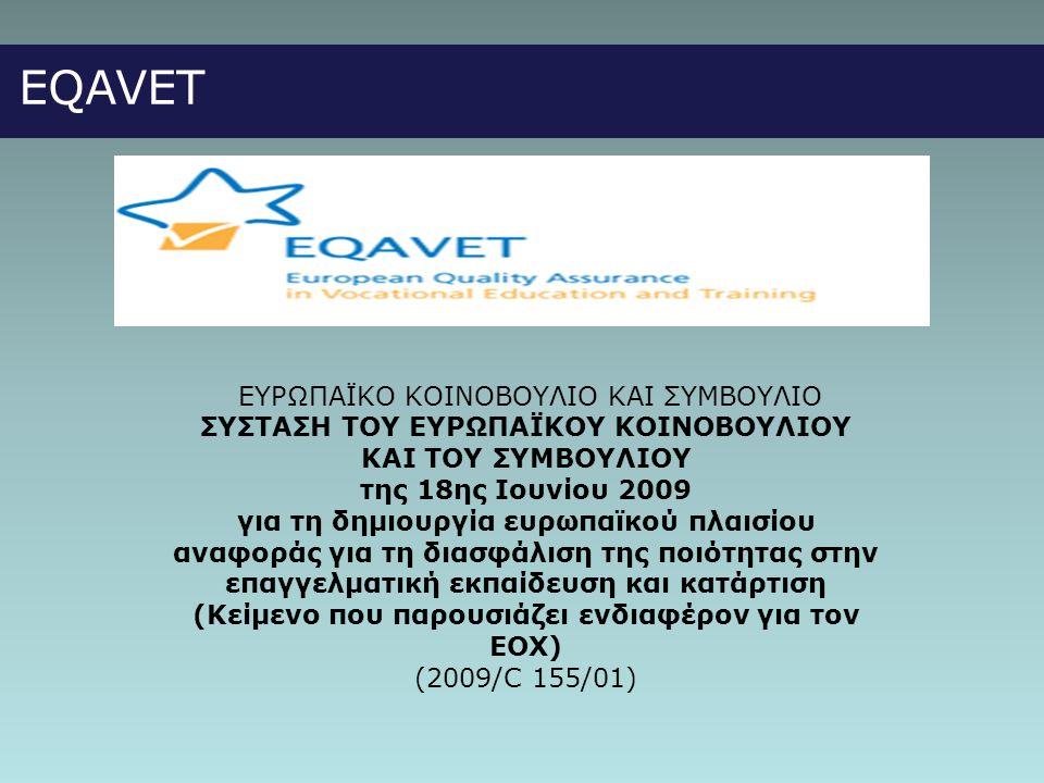 EQAVET ΕΥΡΩΠΑΪΚΟ ΚΟΙΝΟΒΟΥΛΙΟ ΚΑΙ ΣΥΜΒΟΥΛΙΟ