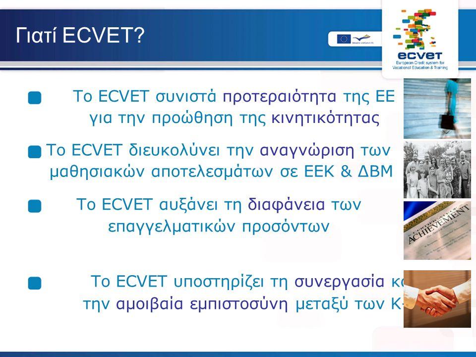 Γιατί ECVET Το ECVET συνιστά προτεραιότητα της ΕΕ