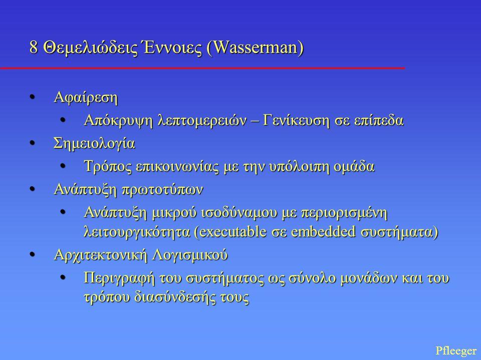 8 Θεμελιώδεις Έννοιες (Wasserman)