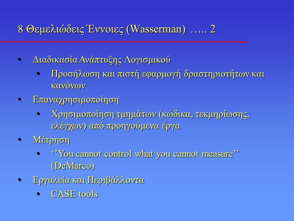 8 Θεμελιώδεις Έννοιες (Wasserman) ….. 2