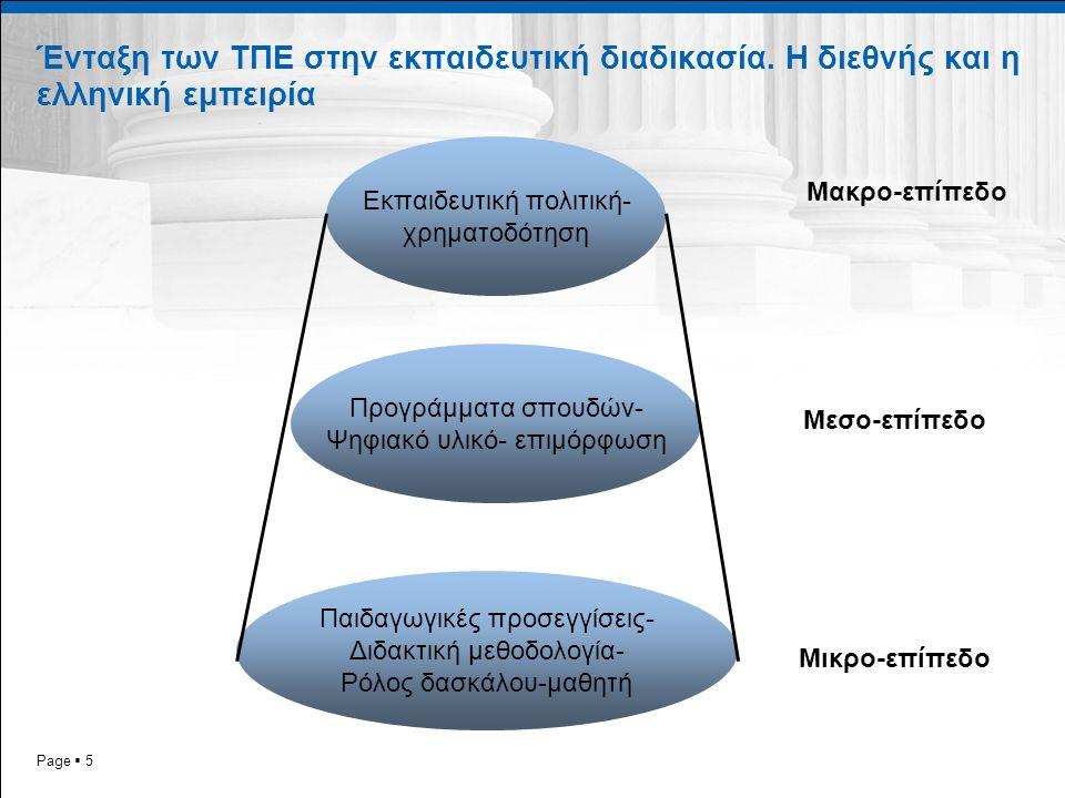Ένταξη των ΤΠΕ στην εκπαιδευτική διαδικασία