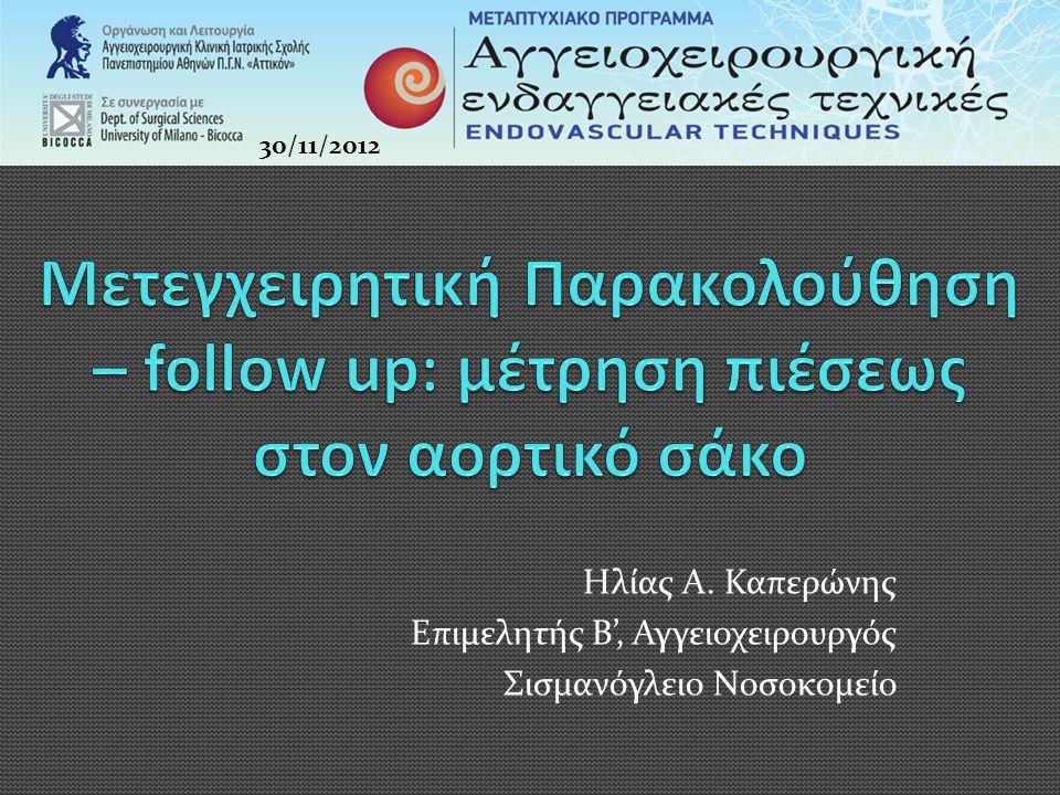 30/11/2012 Μετεγχειρητική Παρακολούθηση – follow up: μέτρηση πιέσεως στον αορτικό σάκο. Ηλίας Α. Καπερώνης.