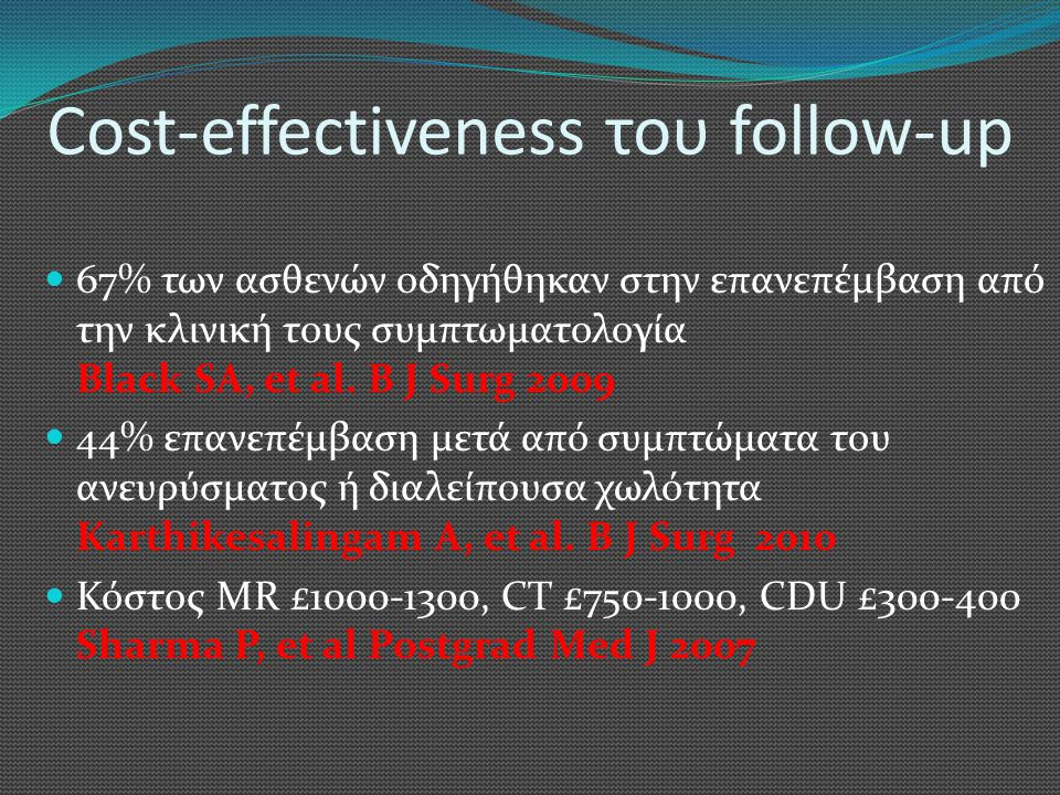 Cost-effectiveness του follow-up