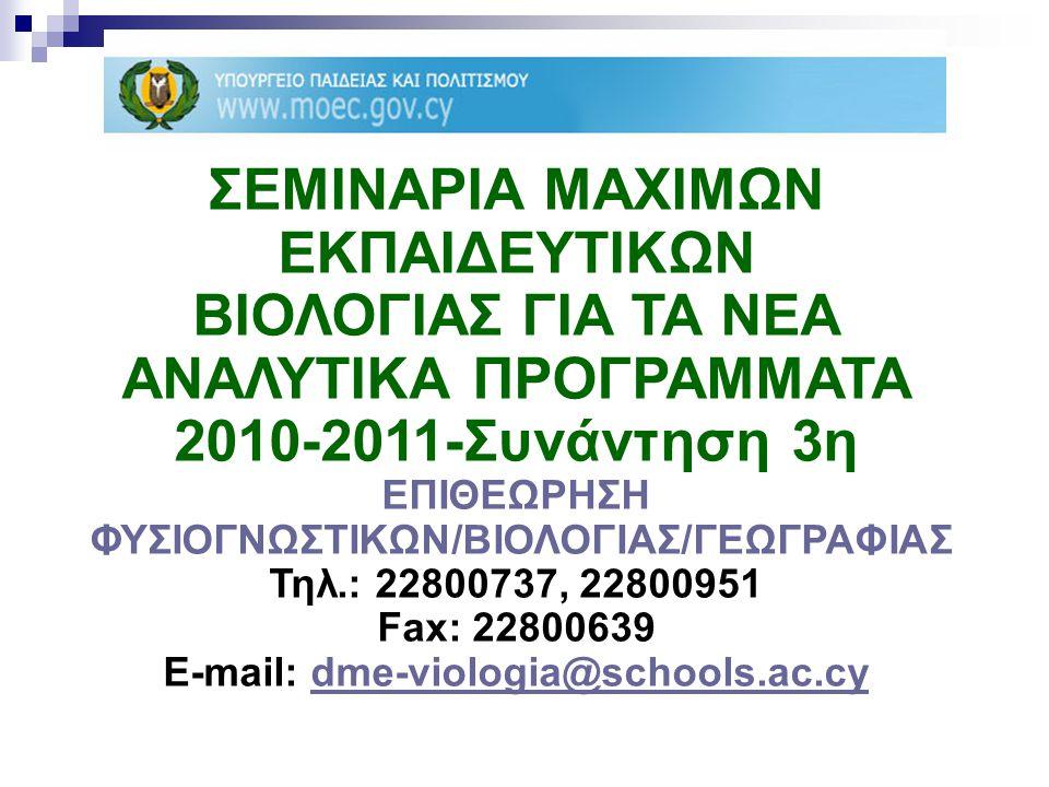 ΣΕΜΙΝΑΡΙΑ ΜΑΧΙΜΩΝ ΕΚΠΑΙΔΕΥΤΙΚΩΝ