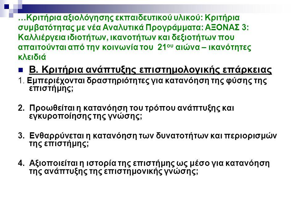 Β. Κριτήρια ανάπτυξης επιστημολογικής επάρκειας