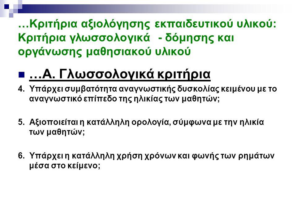…Α. Γλωσσολογικά κριτήρια
