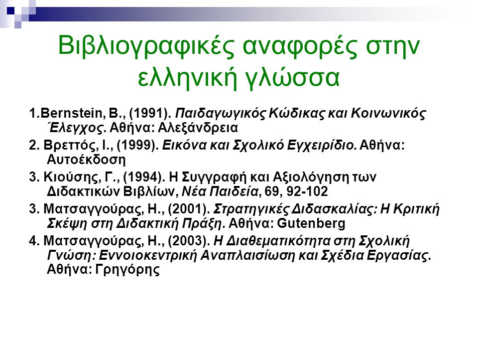 Βιβλιογραφικές αναφορές στην ελληνική γλώσσα