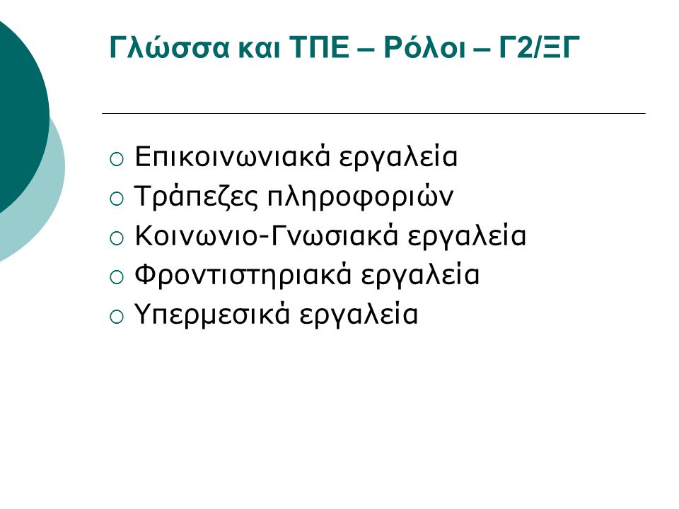 Γλώσσα και ΤΠΕ – Ρόλοι – Γ2/ΞΓ