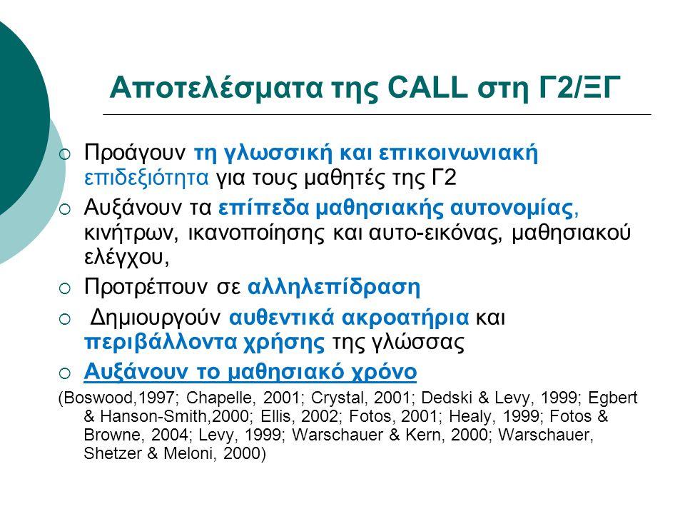 Αποτελέσματα της CALL στη Γ2/ΞΓ